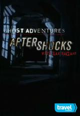 GAC: Aftershocks